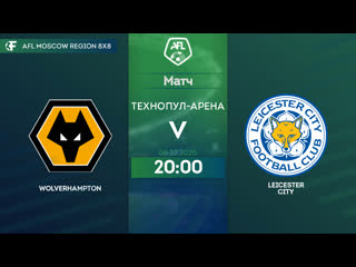 Wolverhampton - Leicester City