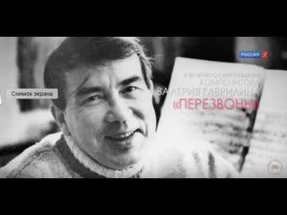 Валерий Гаврилин / «Царская ложа» , «Россия-Культура»