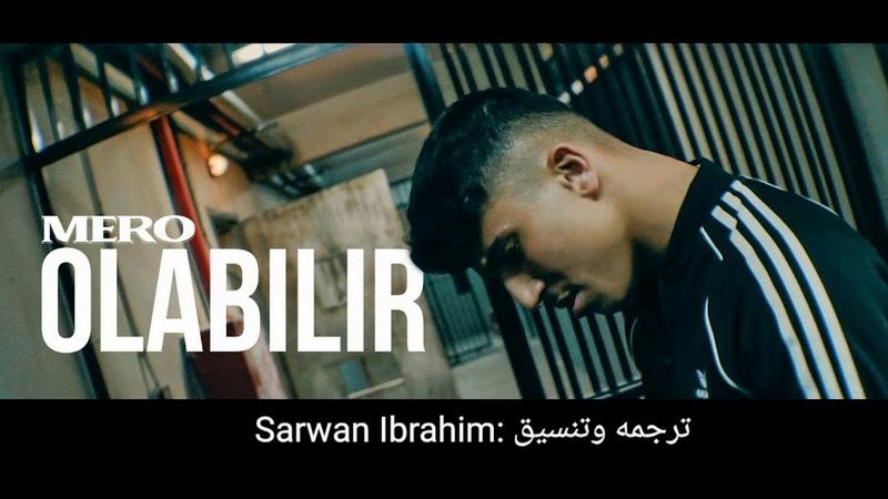 أغنيه راب تركي الماني /Mero Olabılır/ميرو ربما سيحصل ش