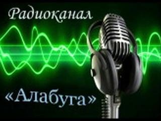 """Радиоканал """"Алабуга"""" от 10 июня 2020 года"""