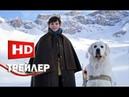 Белль и Себастьян 3: Друзья навек — Русский трейлер (2018)