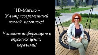 ID-Murino | Квартиры у метро Девяткино