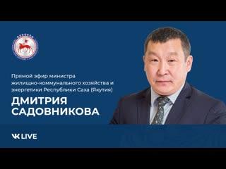 Прямой эфир министра ЖКХ и энергетики РС(Я) Дмитрия Садовникова