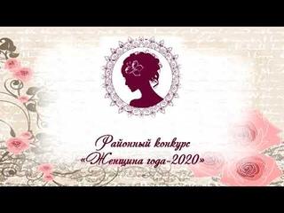 """Финал районного конкурса  """"Женщина года-2020""""."""