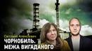 Світлана Алексієвич про серіал Чорнобиль вільного Зеленського та радянську імперію зла