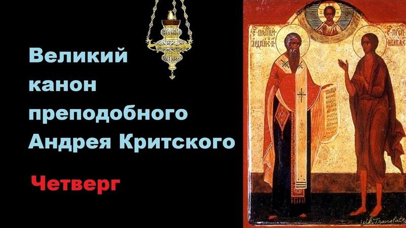 Канон Св Андрея Критского Четверг Canon of St Andrew of Crete Thursday