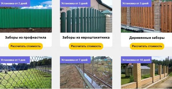 Установка забора из профнастила Пермь