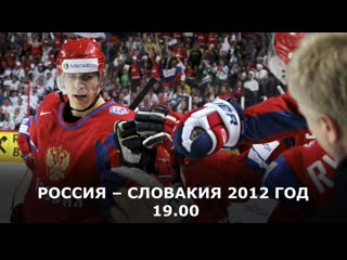 Чемпионат мира по хоккею-2012. Финал. Россия - Словакия. Повтор