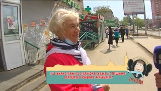 Гуляев по Перми (14 мая)