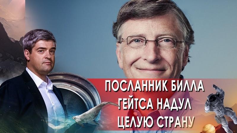 Посланник Билла Гейтса надул целую страну НИИ РЕН ТВ 28 06 2021