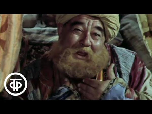 Гляди веселей Серия 1 Вор из Багдада 1983
