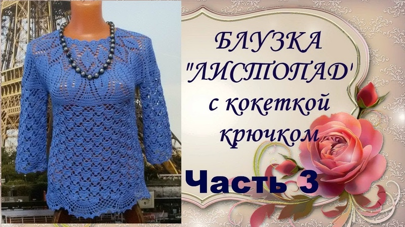 Блузка Листопад с кокеткой крючком Часть3 МК Blouse Listopad yoke