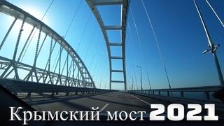 Как добраться в Крым из России!? Дорога в Крым перекрыта тысячами видеокамер, но досмотра нет!