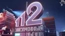 Экстренный вызов 112 эфир от 29.04.2019 года