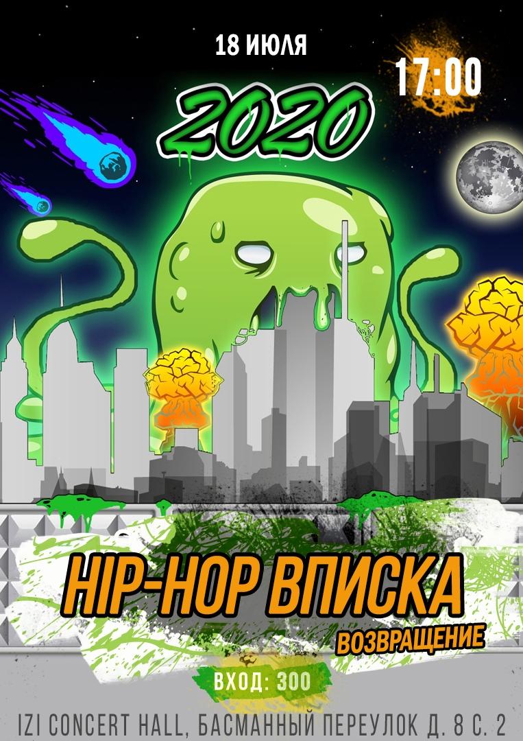 Афиша Москва HIP-HOP ВПИСКА «BIG» / 18 ИЮЛЯ IZI MOSCOW