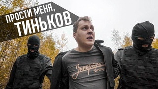 МС ХОВАНСКИЙ - Прости меня, Тиньков. Арест Хованского