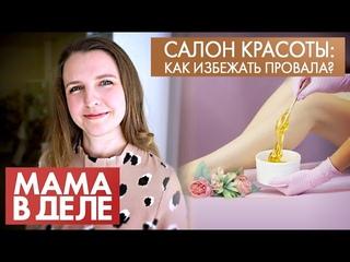 Ксения Шумкова   Салон красоты: как избежать провала?   Мама в деле (2021)