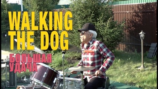Большая Удача - Walking The Dog (2021). Cover by Rolling Stones.