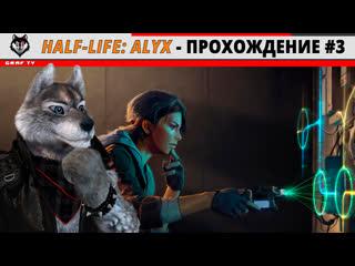 Half-Life: Alyx - Прохождение #3 (продолжение)