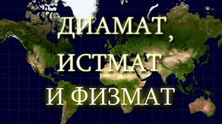 ДИАМАТ, ИСТМАТ И ФИЗМАТ, ВЫПУСК 5. ОБОБЩЁННЫЕ КООРДИНАТЫ.