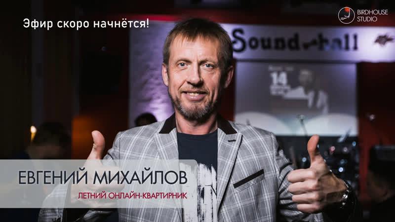 Летний онлайн квартирник Евгения Михайлова в студии Birdhouse