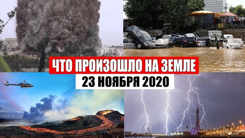 Катаклизмы за день 23 ноября 2020 месть природы изменение климата событие дня в мире боль земли