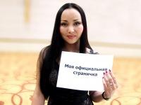 Баян Есентаева, Алматы
