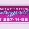 Спортклуб Импульс