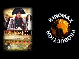 Наполеон (сериал) (1 СЕРИЯ) (2002)
