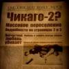 "Chicago 2 ""Mafia wars"" 2013"