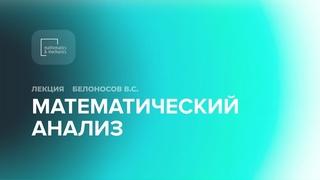 Математический анализ, 2Б, 2 поток,, Белоносов В. С