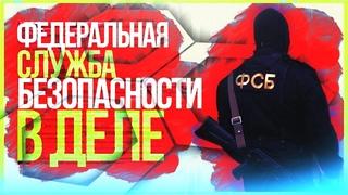 Оперативная работа сотрудников ФСБ на PrimeTech Eclipce