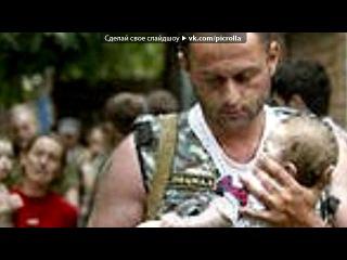 С моей стены под музыку Беслам, Северная Асетия 3 сентября! Посвещается памяти всех погибших детей! - Школа, Беслан. Picrolla