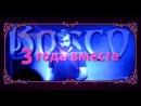 ElBosco 3 года вместе