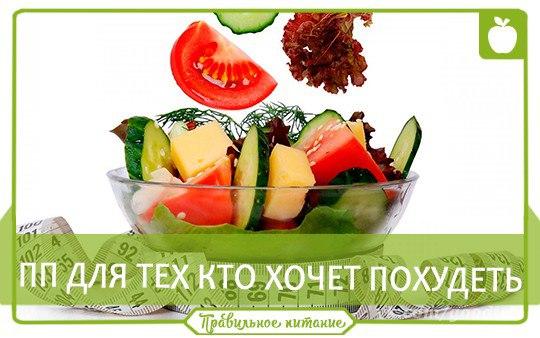 ✏ Правила питания для тех, кто хочет похудеть!  ????Хотите...
