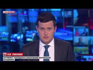 Мариуполь. Ополчение. Нацгвардия Украины обещает уничтожить Мариуполь Градом (Опубликовано 10 мая 2014 г.)