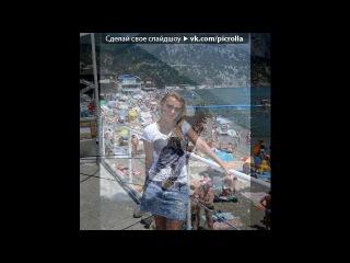 Крим 2011р под музыку Элвин и Бурундуки - бара  бара  бере бере. Picrolla