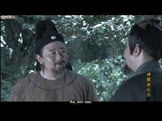 Легендарный Ди Жэньцзе Shen Tan Di Ren Jie Amazing Detective Di Renjie - 1427