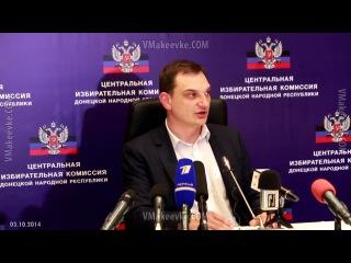 Пресс-конференция главы ЦИК ДНР 3 октября в Донецке. Выборы 2 ноября состоятся!