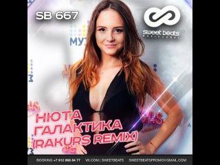 Нюта – Галактика (Rakurs Remix) \ Vocal House Russian Pop 2016