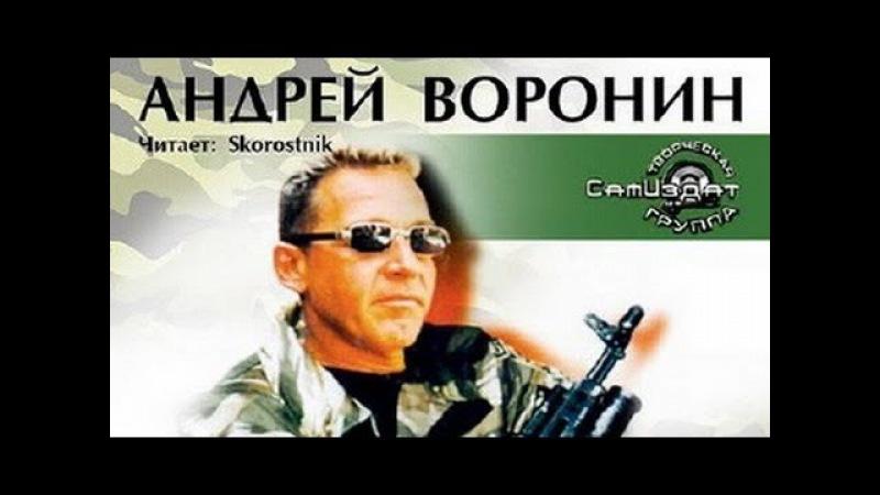 Андрей Воронин Без единого выстрела 2