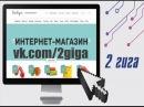 Интернет магазин 2giga 2гига