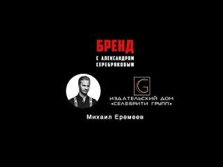 БРЕНД. Михаил Еремеев. Селебрити групп. Geometria Moscow. Christian Louboutin