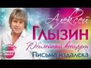 Алексей Глызин - Письма издалека (Юбилейный концерт, Live)