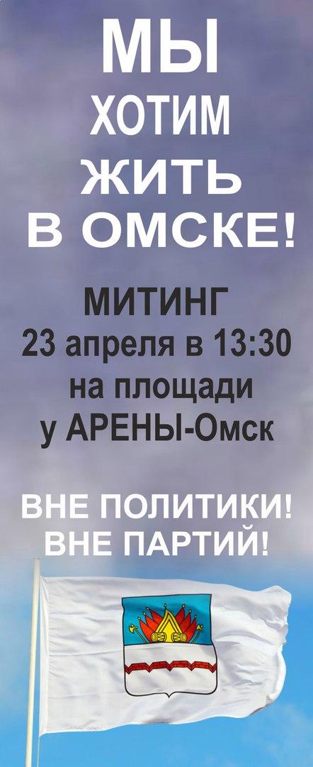 Афиша Омск Мы хотим жить в Омске!
