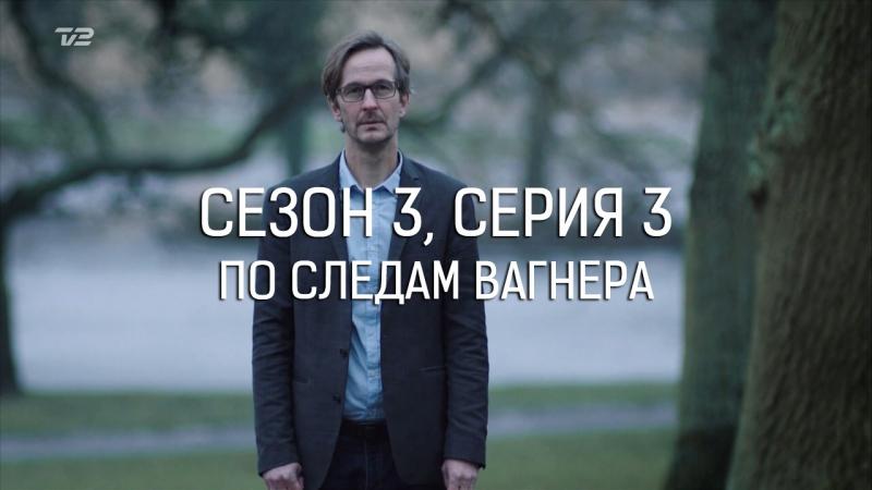 ДИКТЕ СВЕНДСЕН СЕЗОН 3 СЕРИЯ 3