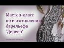 Мастер-класс по изготовлению барельефа ДЕРЕВО