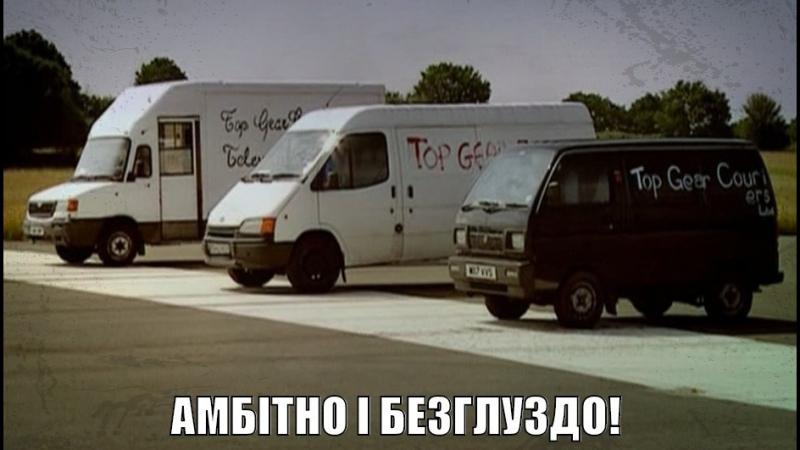 Top Gear Амбітно і безглуздо Фургони