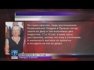 """Учительница одесской школы рассказывала школьникам о """"зверствах украинской армии"""" на Донбассе"""