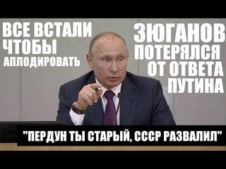 CKAHДAΛ В госДуме! ПУТИН 3A 30 CEΚУHД УΛОЖИΛ ЗЮГАНОВА НА ΛOΠAΤΚИ —